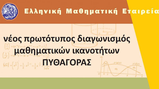 """159 μαθητές και μαθήτριες από την Αργολίδα συμμετείχαν στον Μαθηματικό διαγωνισμό """"Πυθαγόρας"""""""