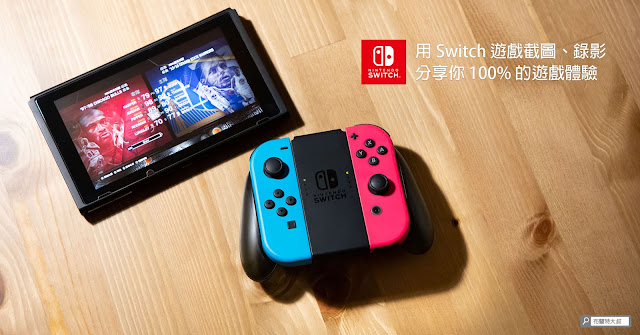 Use Nintendo Switch Screenshot to Share Game Photo and Video 遊戲截圖、錄影