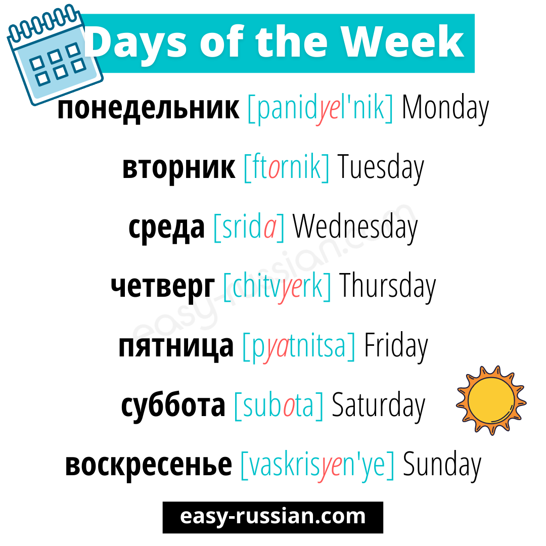 Days of the Week in Russian
