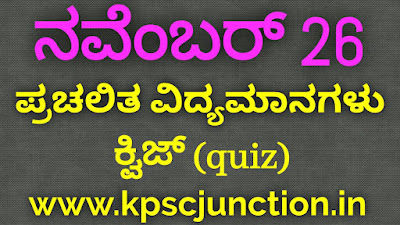 SBK KANNADA DAILY CURRENT AFFAIRS QUIZ  November 26 ,2019
