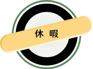 黒ベースの禁止マークの上の休暇ロゴ
