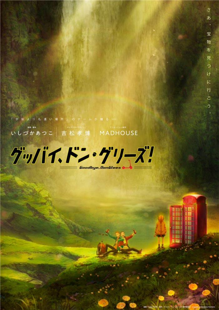 Goodbye Don Glees! anime film - poster