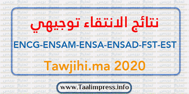 نتائج الانتقاء توجيهي ENCG-ENSAM-ENSA-ENSAD-FST-EST Tawjihi.ma 2020
