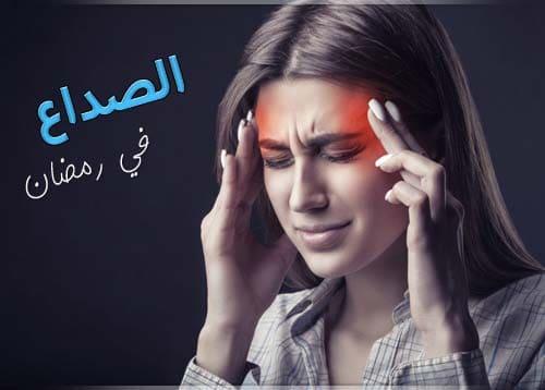 علاج الصداع في رمضان