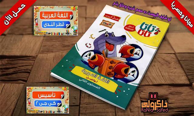 تحميل كتاب قطر الندي عربي كي جي 2