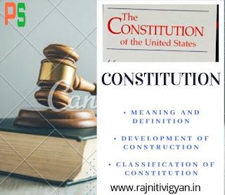 संविधान : अर्थ एवं परिभाषा | संविधानों का विकास और वर्गीकरण