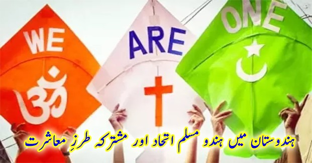 hindu-muslim-unity-and-india-common-culture