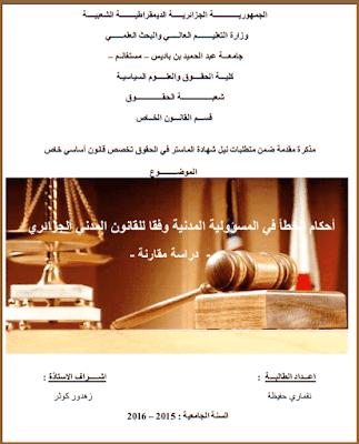 مذكرة ماستر: أحكام الخطأ في المسؤولية المدنية وفقا للقانون المدني الجزائري (دراسة مقارنة) PDF
