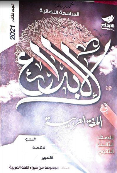3 نماذج امتحانات لغة عربية للصف الثالث الثانوى 2021  هدية من كتاب الابداع