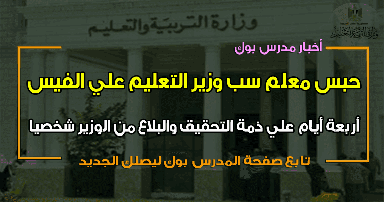 حبس معلم بتهمة سب وزير التربية والتعليم 4 أيام علي ذمة التحقيق