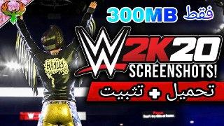 تحميل لعبة WWE 2K 20 للاندرويد و محاكي PPSSPP بحجم 300 مغابيات