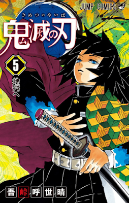 Kimetsu no Yaiba Volume 4-5 Bahasa Indonesia