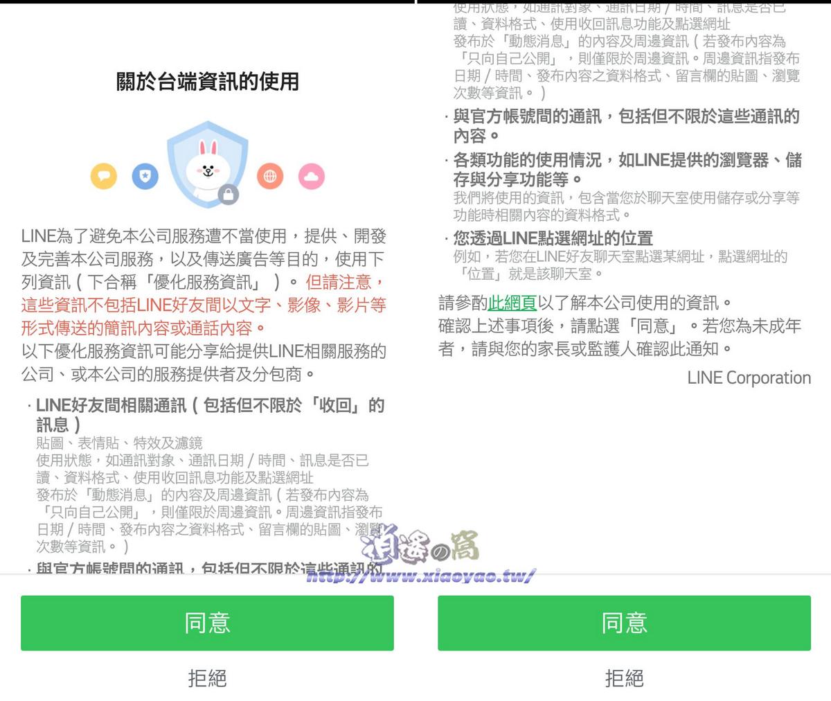 LINE 隱私權政策更新