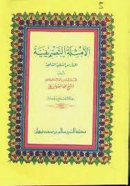 Kitab al-Amtsilah at-Tashrifiyyah Pdf Gratis