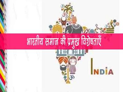 भारतीय समाज की प्रमुख विशेषताएं | भारतीय समाज की प्रमुख विशेषताएं क्या है | Features of Indian Society in Hindi