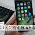 iOS 10.2 将有的十个新变化!看看过后应不应该Update~