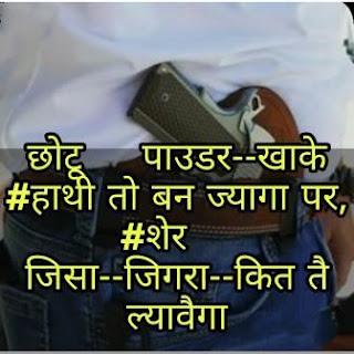 Rowdy-Gangster-status-shayari-in-hindi