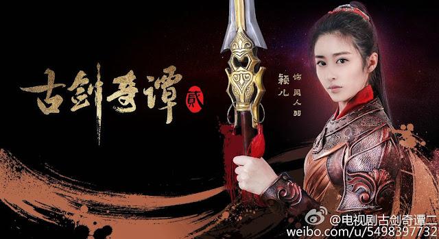 Ying Er Sword of Legends 2
