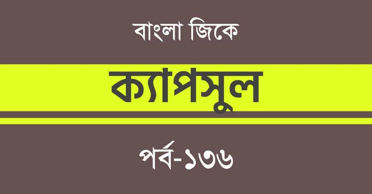 Daily GK Set in Bengali Part-136    জিকে সেট