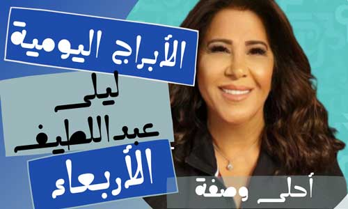 برجك اليوم مع ليلى عبداللطيف اليوم الاربعاء 6/10/2021 | أبراج اليوم 6 أكتوبر 2021 من ليلى عبداللطيف