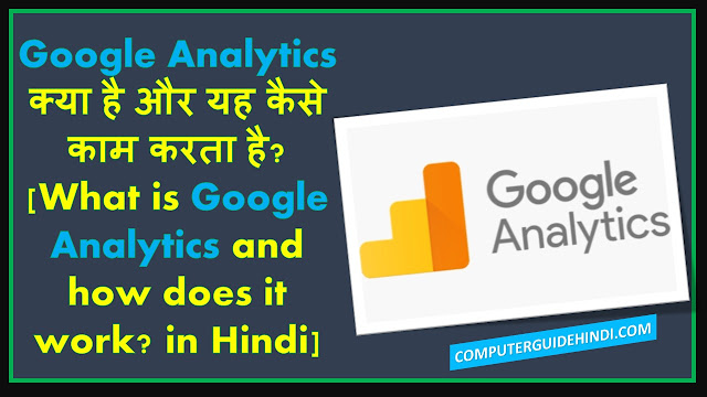 Google Analytics क्या है और यह कैसे काम करता है? [What is Google Analytics and how does it work? in Hindi]