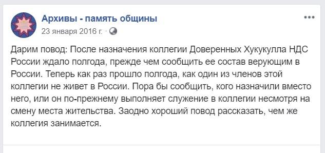 Рассказ о коллегии Доверенных Хукукулла в России