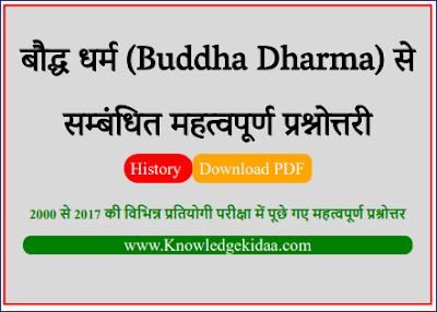 बौद्ध धर्म (Buddha Dharma) से सम्बंधित [2000-2017] की विभिन्न प्रतियोगी परीक्षा में पूछे गए महत्वपूर्ण प्रश्नोत्तरी | PDF Download |