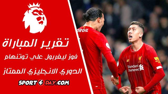 تقرير المباراة : اداء ممتاز من فريق ليفربول وفوز علي توتنهام في الجولة 22 من الدوري الانجليزي الممتاز