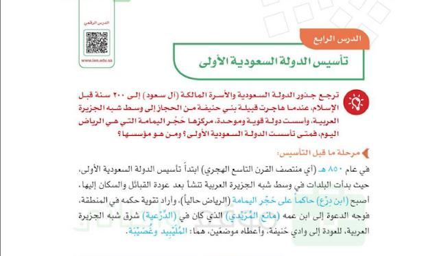 حل درس مراحل تأسيس الدولة السعودية الأولى للصف السادس ابتدائي