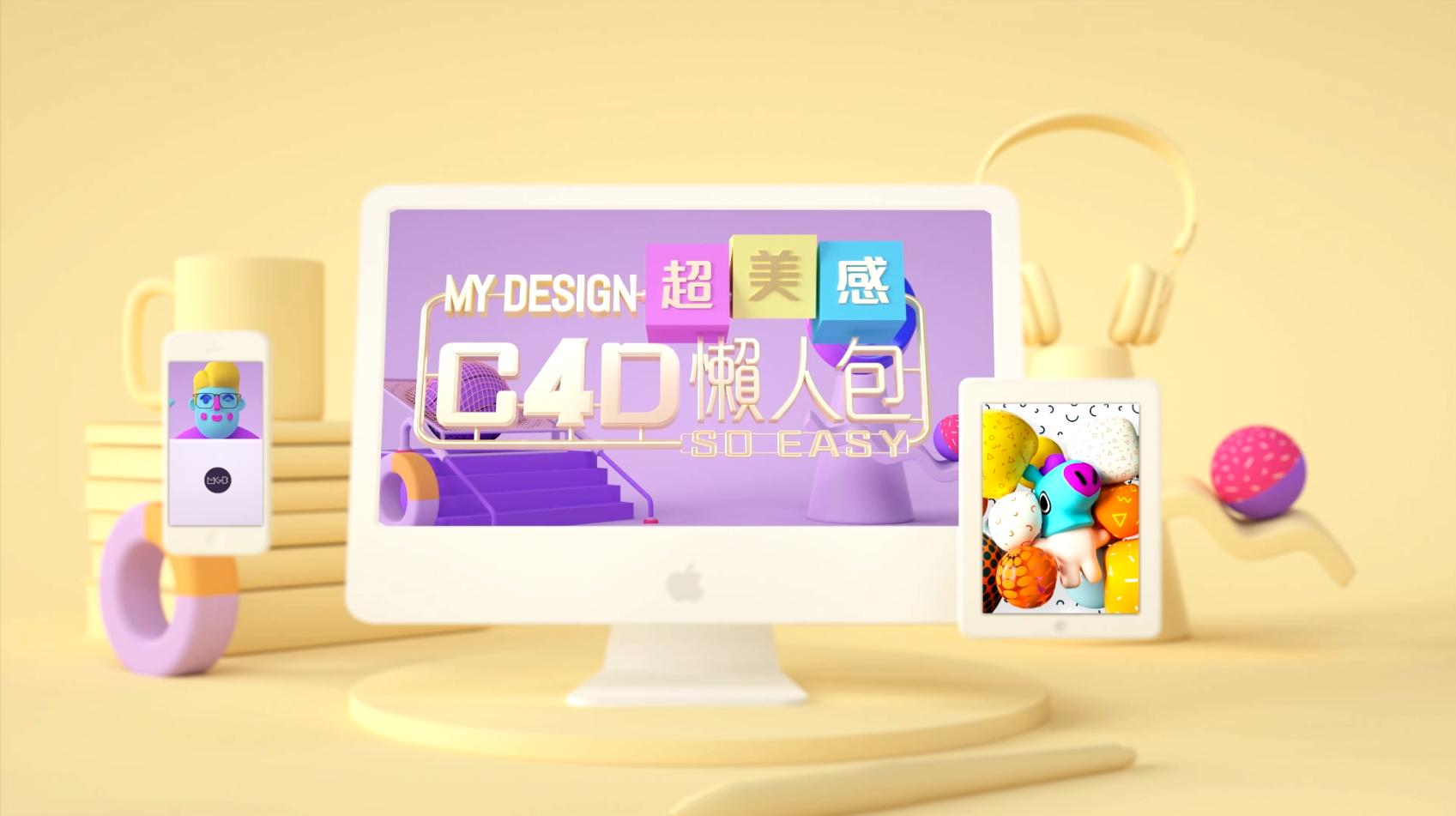 我的設計超美感 C4D視覺密碼懶人包2