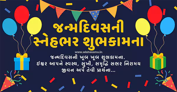 Short Happy Birthday Wishes and Quotes in Gujarati language text SMS, birthday wishes in gujarati, happy birthday wishes in gujarati text, happy birthday wishes in gujarati, happy birthday status gujarati ma, happy birthday sms gujarati, birthday quotes gujarati, happy birthday to you in gujarati, birthday status gujarati, happy birthday gujarati status, birthday quotes in gujarati, happy birthday message in gujarati, happy birthday wishes gujarati, happy birthday in gujarati language, happy birthday quotes in gujarati, happy birthday wishes gujarati
