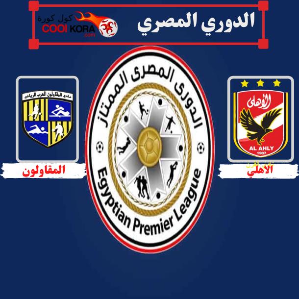 تقرير مباراة الأهلي أمام المقاولون الدوري المصري