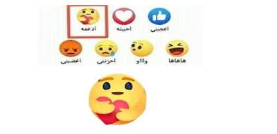 شرح كيفية تفعيل إيموجي  Emoji إدعمه للتفاعل على المنشورات على الفيسبوك facebook  كيفية إضافة ايموجي فيسبوك الجديد ادعمه طريقة إضافة ايموجي Emoji فيسبوك الجديد ادعمه