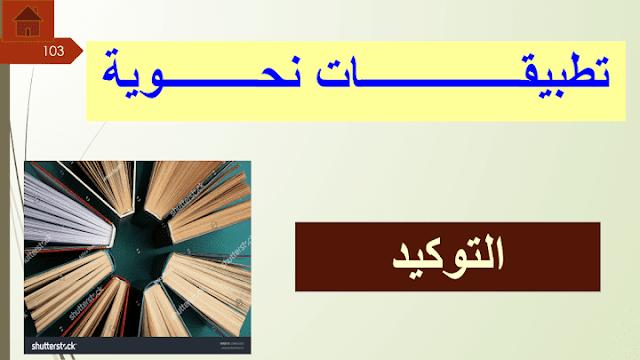 حل تطبيقات نحوية درس التوكيد لغة عربية صف ثاني عشر فصل ثالث