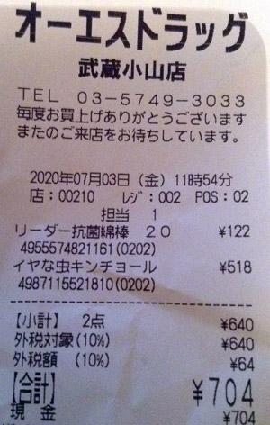 オーエスドラッグ 武蔵小山店 2020/7/3 のレシート