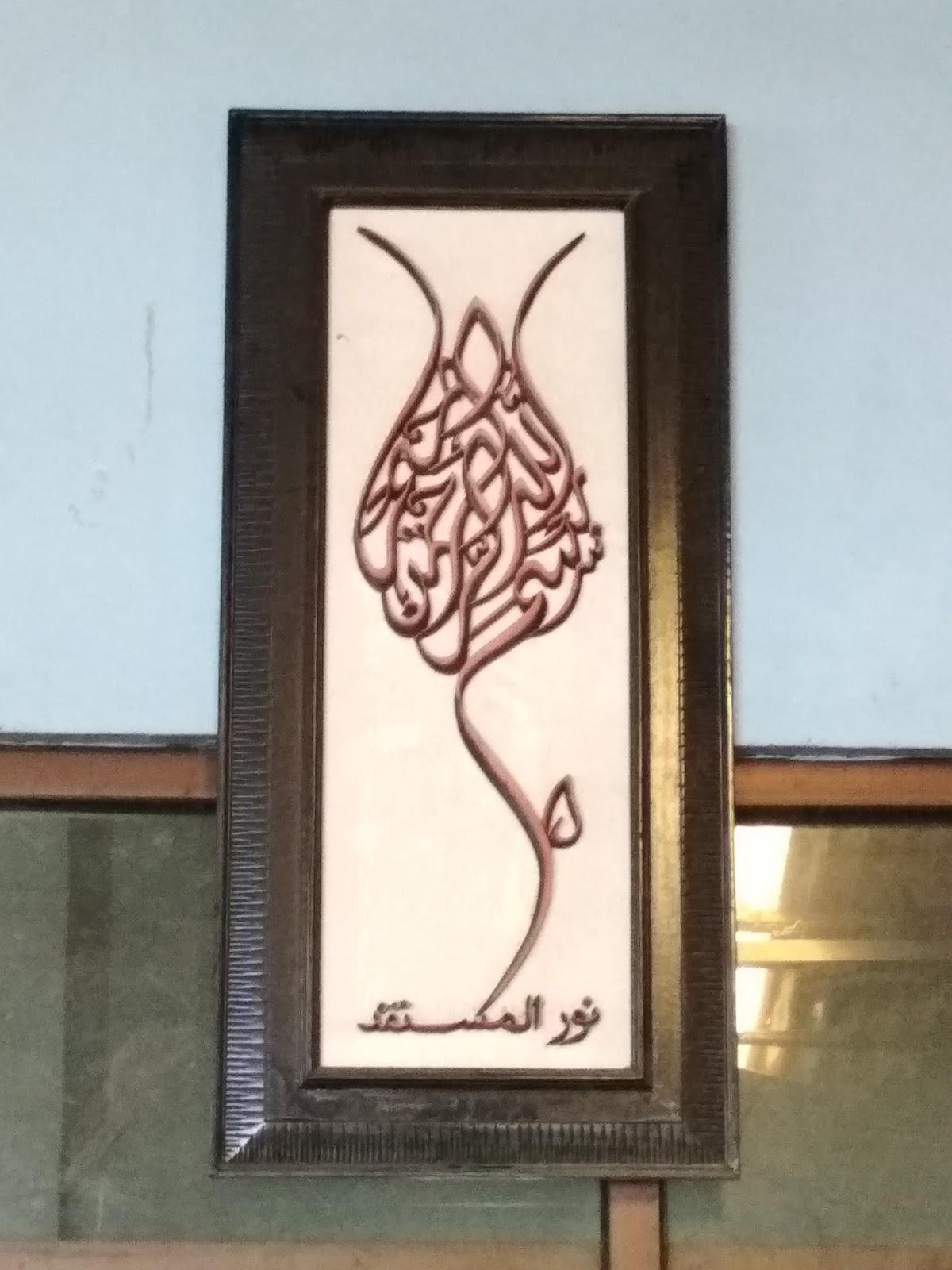 Kaligrafi Bismillah Bunga Mawar Kaligrafi Ukiran Kaligrafi