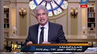 برنامج العاشره مساء حلقة السبت 4-2-2017 مع وائل الابراشى
