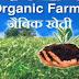 बलिया में आयोजित हुआ संगोष्ठी,दिए गए जैविक खेती के टिप्स-  Organic Farming Camp
