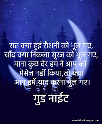 good-night-shayari-in-hindi-for-love