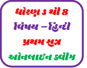 std 6 to 8 tas falavani paripatra std 6 to 8 result file std 6 to 8 result excel file gunotsav frame std 6 to 8 tlm for std 6 to 8 time table std 6 to 8 english project for std 6 to 8 time table for std 6 to 8