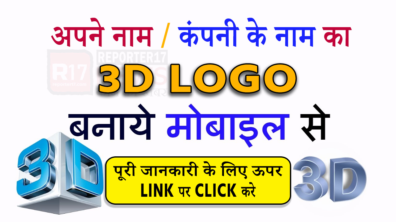 अपने नाम का 3D LOGO बनाएं मोबाइल में Free