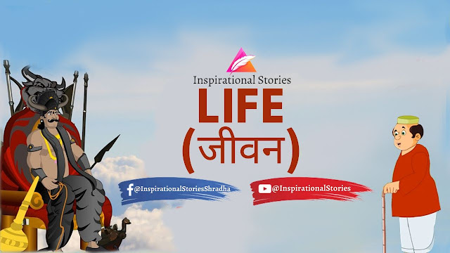 Inspirational Stories - जीवन (life)