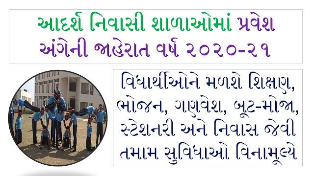 Adarsh Nivasi Shalas Admissions to 2020 – 2021 Academic Year