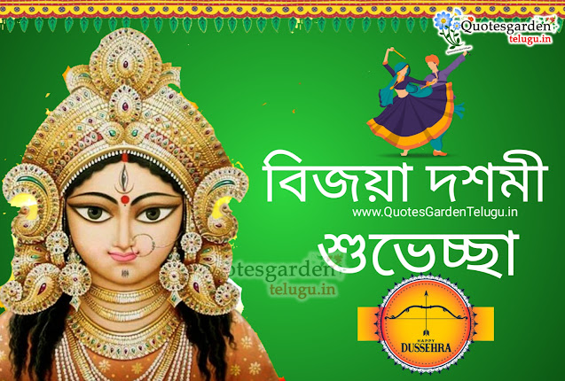 Happy-vijayadahami-greetings-wishes-images-in-bangla