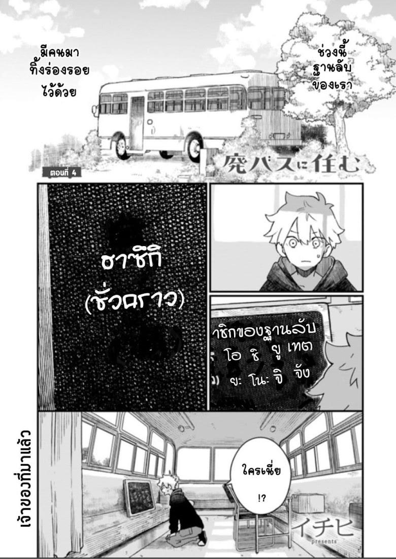 Hai Basu ni Sumu - หน้า 1
