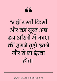 Love Shayari images : 70+ Love Shayari Photos Hindi
