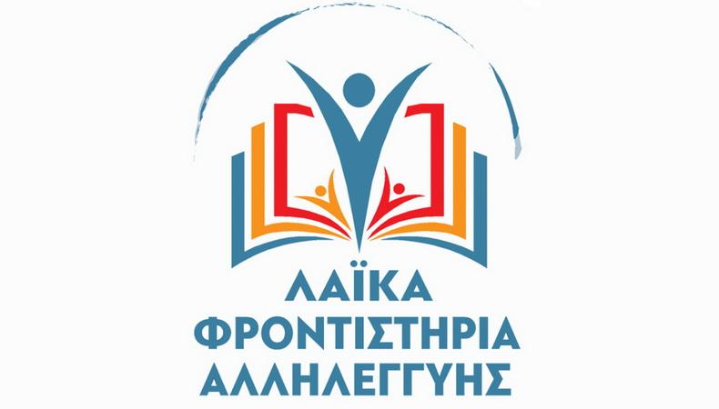 Ξεκινούν τα μαθήματα στο Λαϊκό Φροντιστήριο Αλεξανδρούπολης