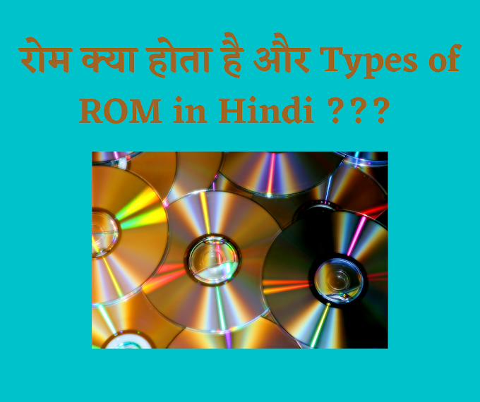 रोम क्या होता है और Types of ROM in Hindi | Rom kya hai (What is Rom in Hindi)....