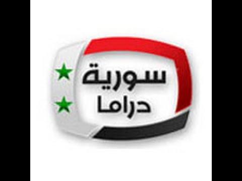 مشاهدة قناة سورية دراما بث مباشر