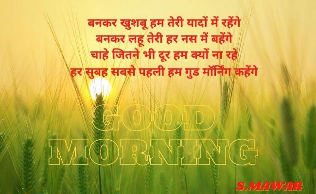 Good morning Hindi quotes download Good morning quotes in Hindi font